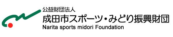 成田市スポーツ・みどり振興財団